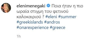 Ελένη Μενεγάκη Αποχαιρετά το καλοκαίρι με φωτογραφία στο σκάφος
