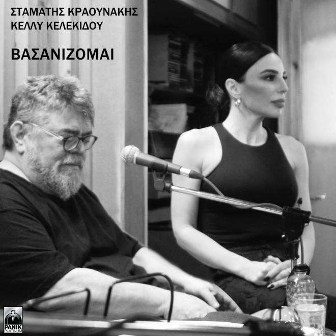 Σταμάτης Κραουνάκης - Κέλλυ Κελεκίδου