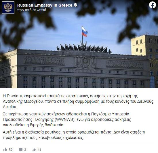 Πρεσβεία Ρωσίας στην Ελλάδα