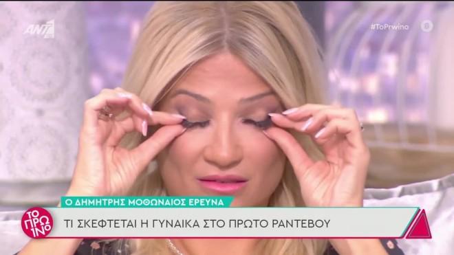 Φαίη Σκορδά Έβγαλε τις ψεύτικες βλεφαρίδες της on air