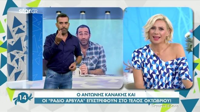 Αντώνης Κανάκης Επιστρέφουν οι Ράδιο Αρβύλα