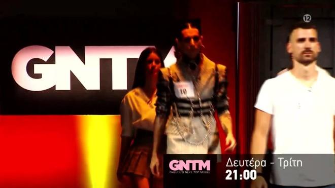 GNTM 3 ID CATWALK Δευτέρα 21 Σεπτεμβρίου