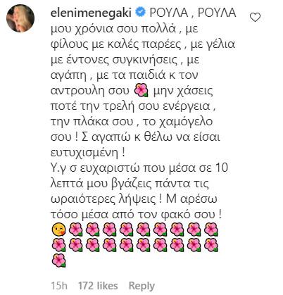 Ελένη Μενεγάκη Η εντυπωσιακή φωτογραφία που την έβγαλε η Ρούλα Ρέβη