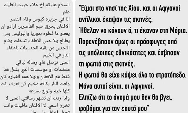 Μετανάστες Χίος