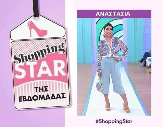Shopping Star- Αναστασία