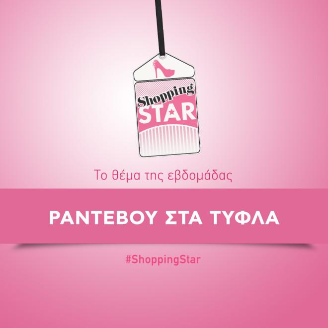 Το θέμα της εβδομάδας στο Shopping Star