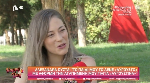 Αλεξάνδρα Ούστα