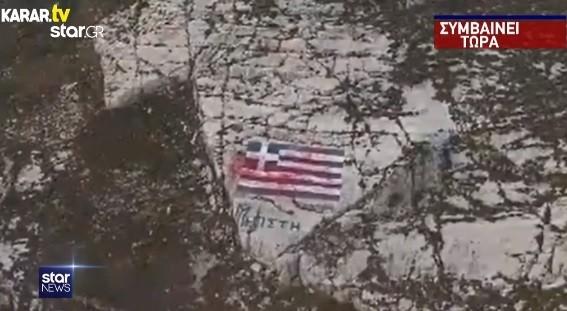 Καστελόριζο-σημαία