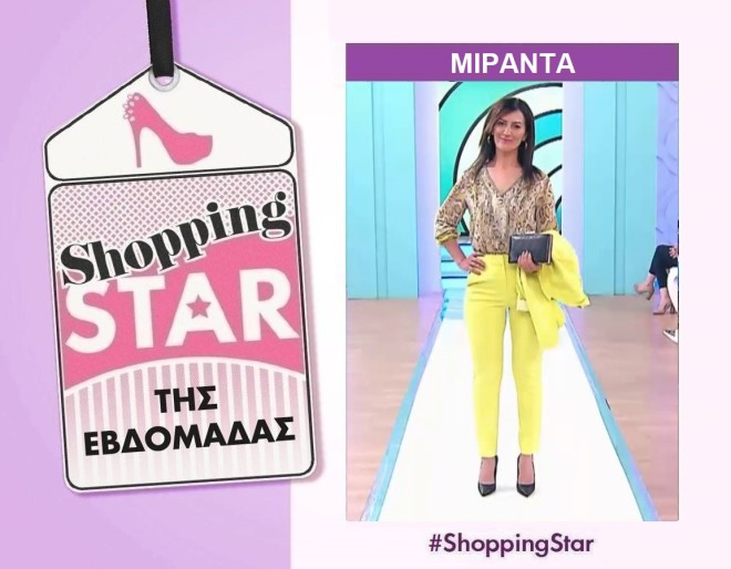Shopping Star αυτό είναι το θέμα της εβδομάδας βίκυ καγιά