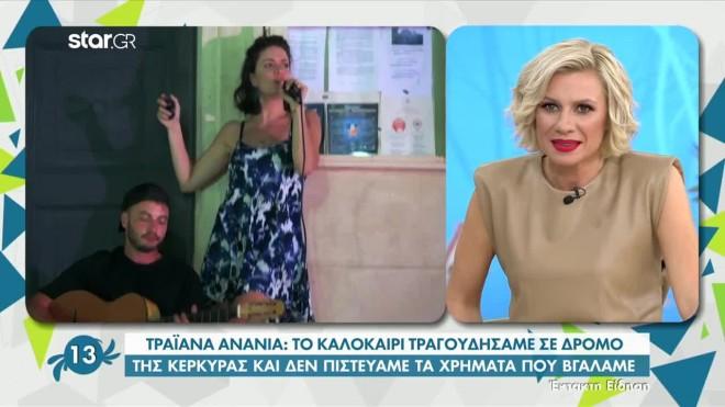 Τραϊάνα Ανανία Τραγουδούσε με την Πάολα στην πίστα και στον δρόμο