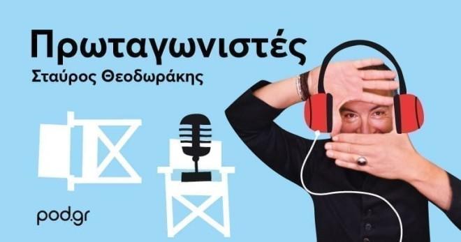 Podcast - Σταύρος Θεοδωράκης