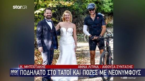 Μητσοτάκης γάμος