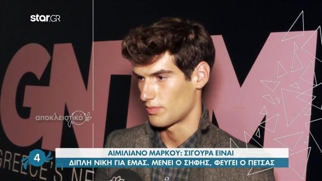 Πέτσας GNTM 3 Αιμιλιάνο