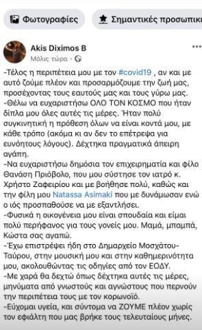 Ακης Δειξιμος