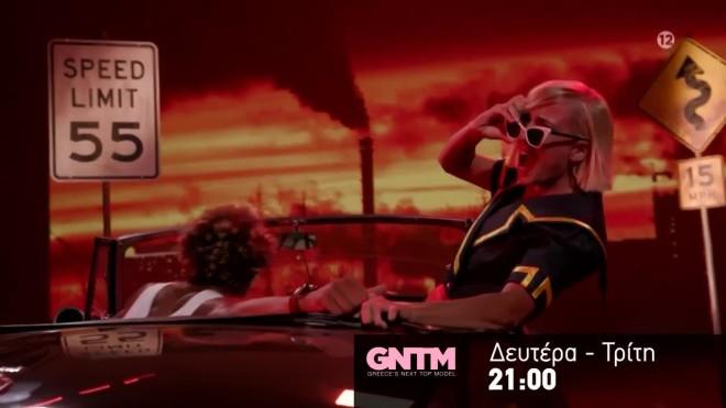 gntm 3 trailer Δευτέρας