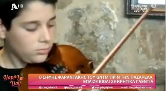 σηφης παιζει βιολι