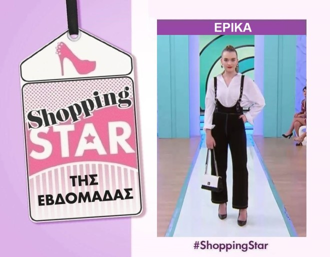 shopping star ερρικα