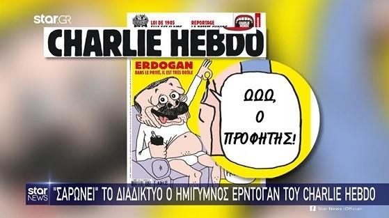 «Σαρώνει» το διαδίκτυο ο ημίγυμνος Ερντογάν του Charlie Hebdo