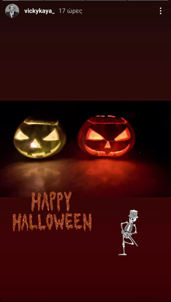 Καγιά halloween