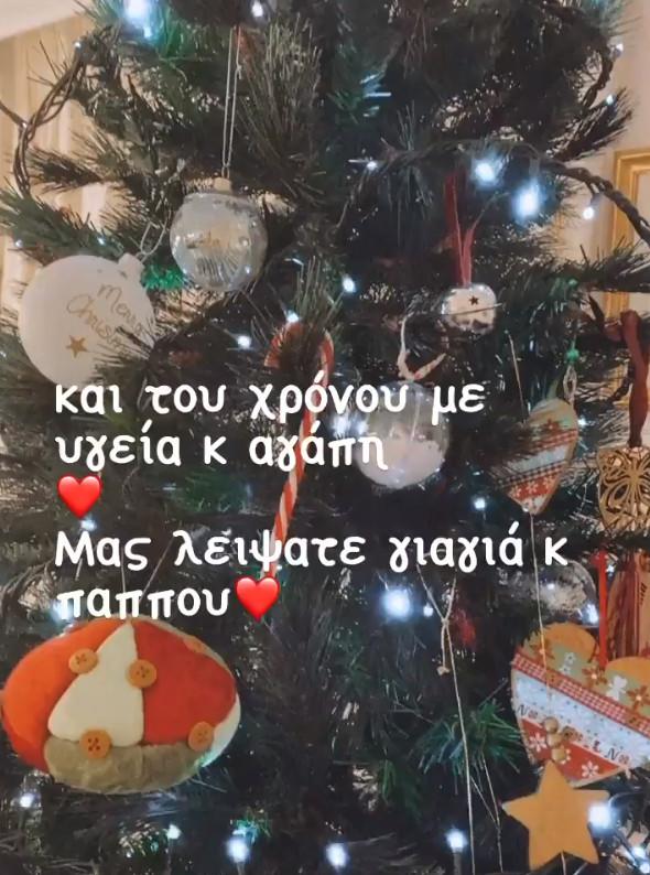 σκορδά σπίτι χριστουγεννιάτικο δέντρο