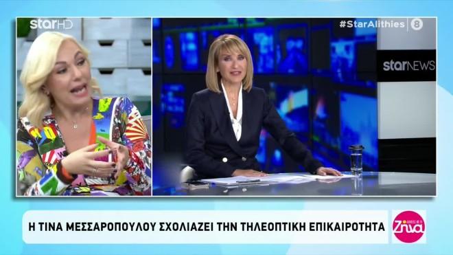 Μάρα Ζαχαρέα Τίνα Μεσσαροπούλου Αλήθειες με τη Ζήνα