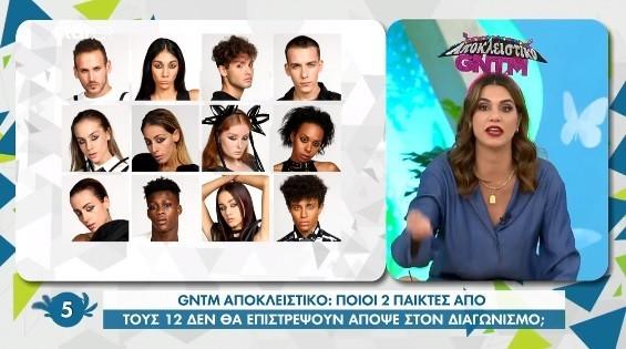διαγωνιζόμενοι-GNTM