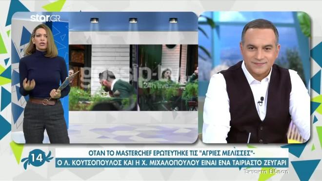 κουτσόπουλος χρύσα μιχαλοπούλου