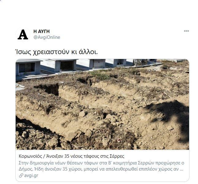 Αυγή σχόλιο για τάφους κορωνοϊού