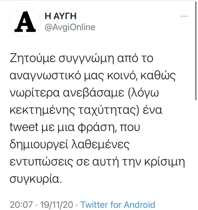 Η συγγνώμη της Αυγής για το σχόλιο για τους τάφους στις Σέρρες λόγω κορωνοϊού
