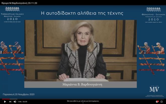 Μαριάννα Β. Βαρδινογιάννη