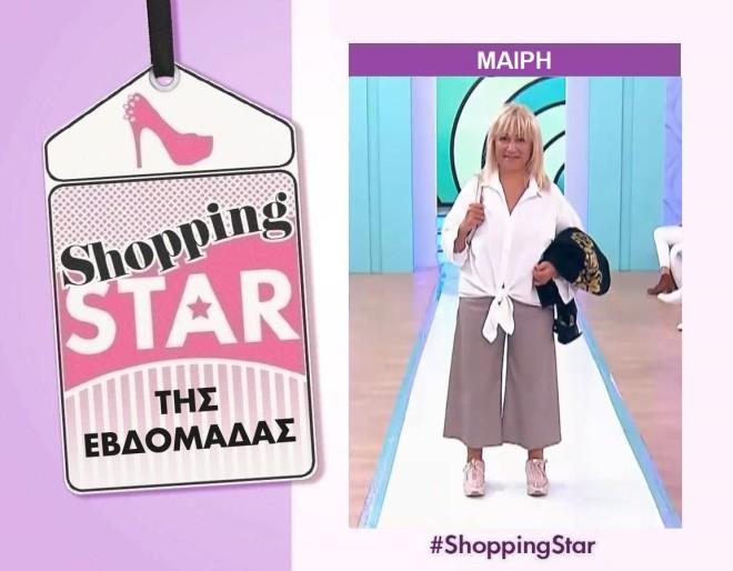 Shopping Star Μαίρη Καγιά