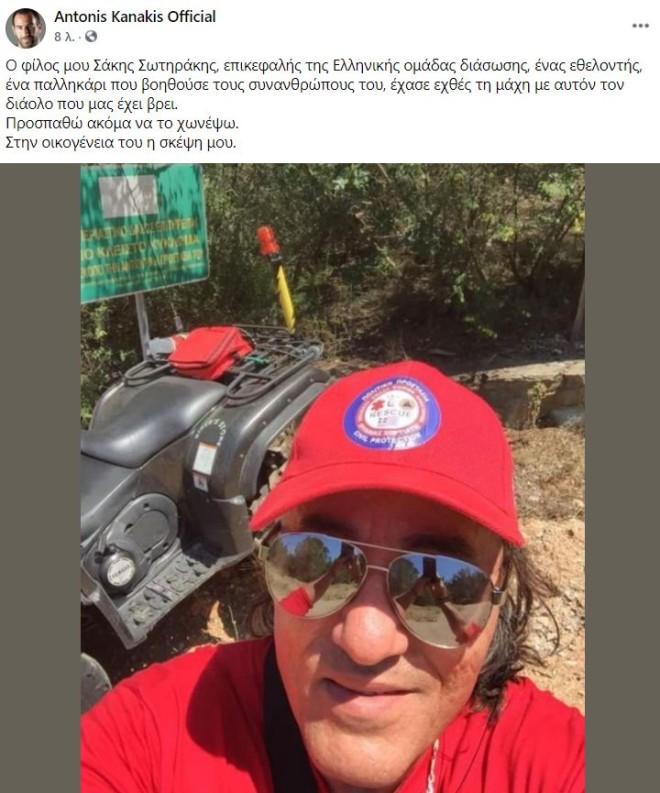 Σε βαθύ πένθος έχει βυθιστεί ο Αντώνης Κανάκης που έχασε από κορωνοϊό τον καλό του φίλο Σάκη Σωτηράκη