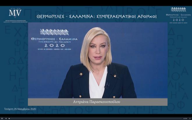 Αντριάννα Παρασκευοπούλου
