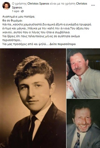Πέθανε ο πατέρας του Χρήστου Σπανού