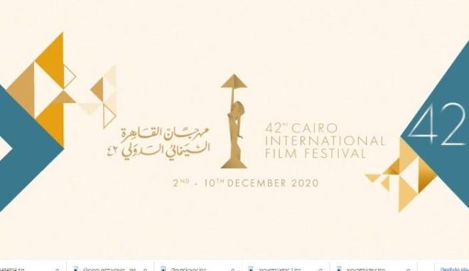 42ο Διεθνές Κινηματογραφικό Φεστιβάλ Καΐρου