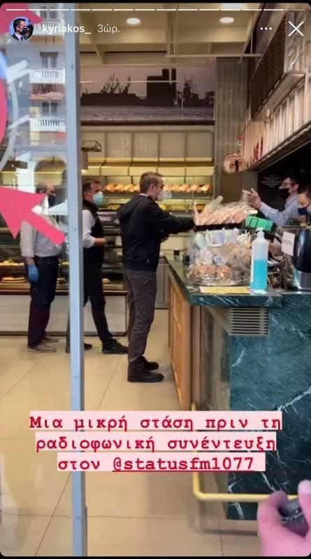 Το instastory του Μητσοτάκη που αγοράζει τσουρέκι στη Θεσσαλονίκη