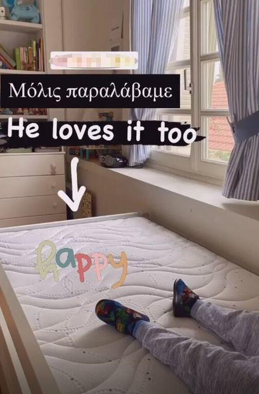 Χρουσαλά δωμάτιο γιος