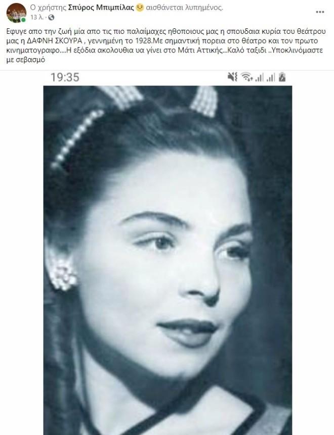 Δάφνη Σκούρα πέθανε έφυγε από τη ζωή σπουδαια ηθοποιός αγωνίστρια ΚΚΕ