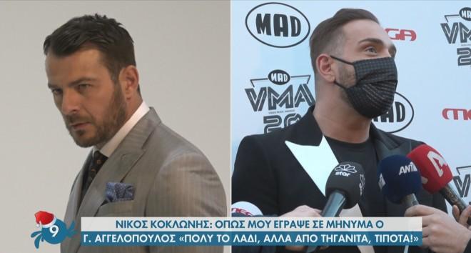 Γιώργος Αγγελόπουλος Νίκος Κοκλώνης