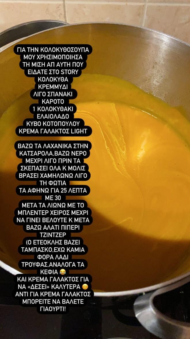 Συνταγή για κολοκυθόσουπα