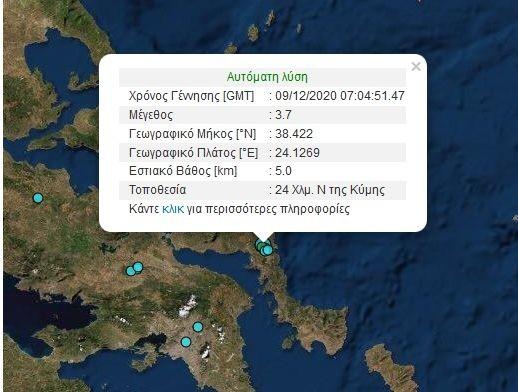 Σεισμός Έυβοια 3,7 Ρίχτερ