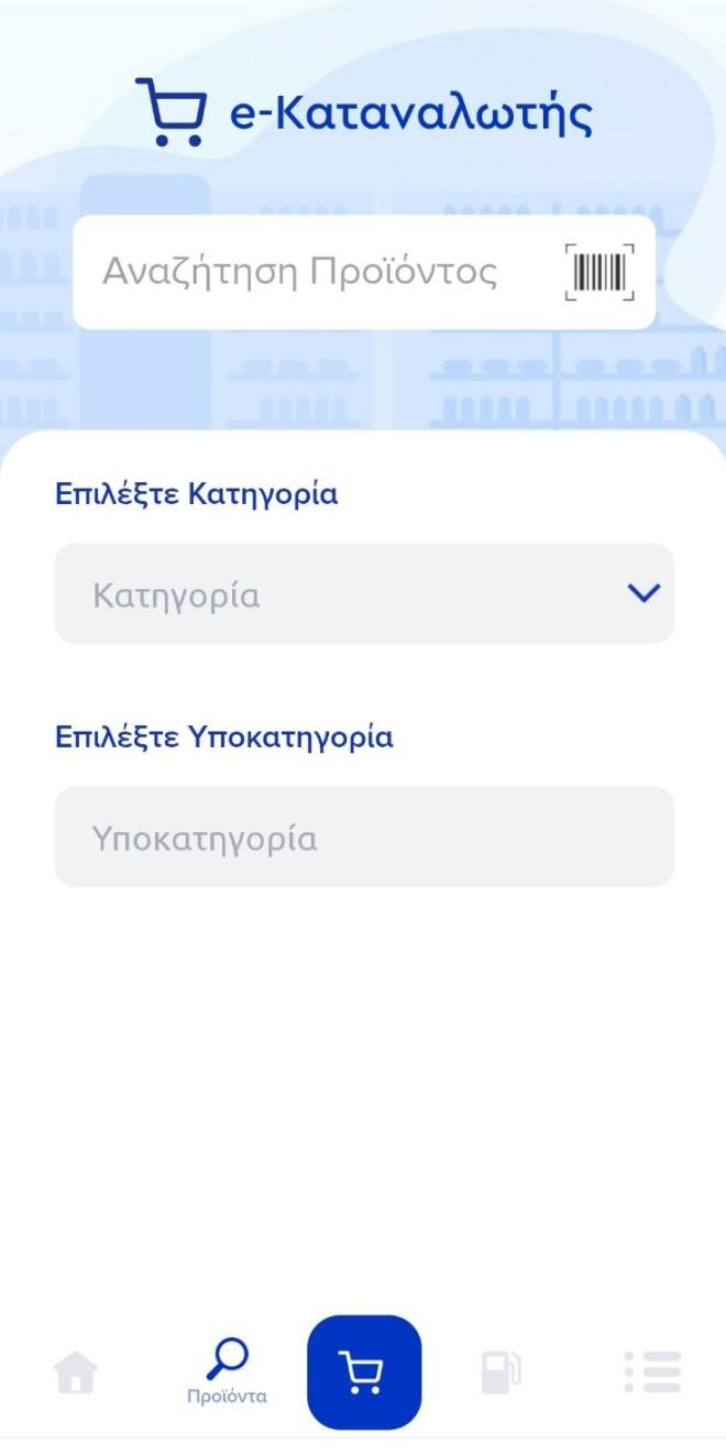 e-Καταναλωτής 2