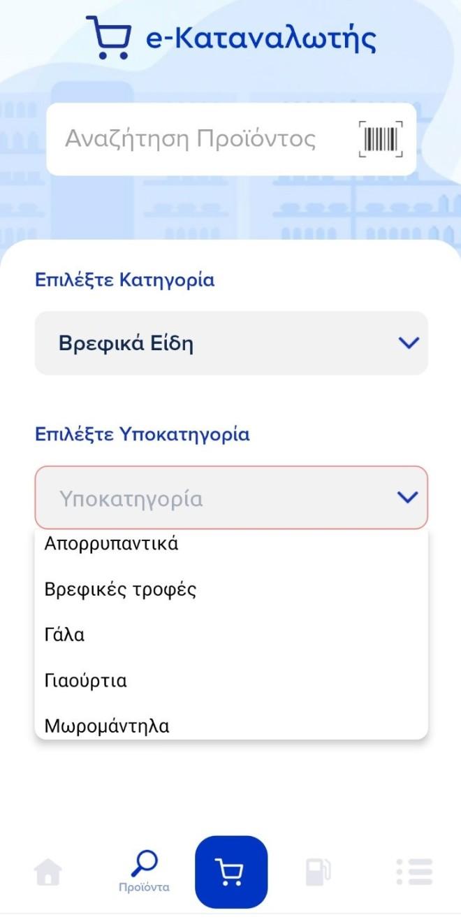 e-Καταναλωτής 3