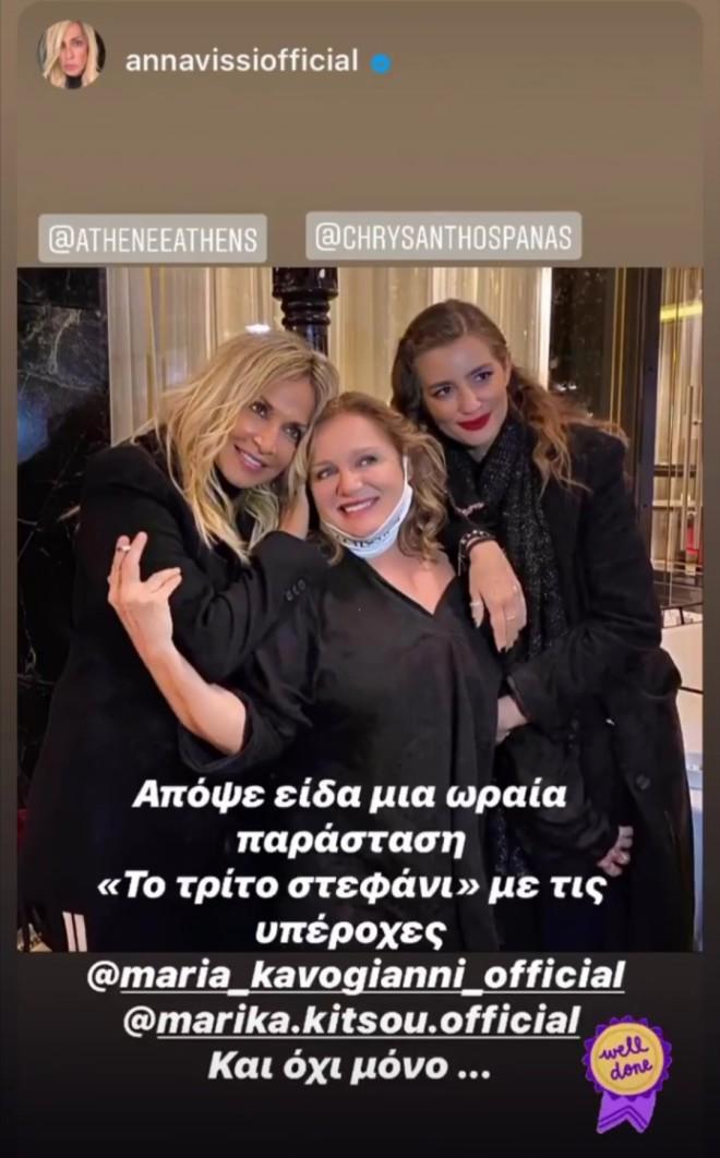 Άννα Βίσση Μαρία Καβογιάννη Μαρία Κίτσου