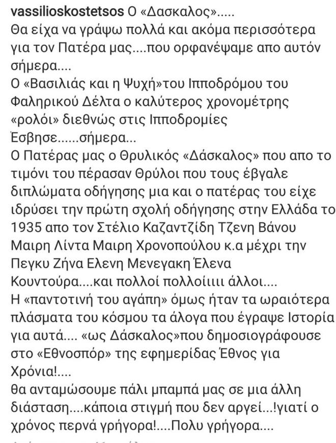 Βασίλειος Κωστέτσος πένθος