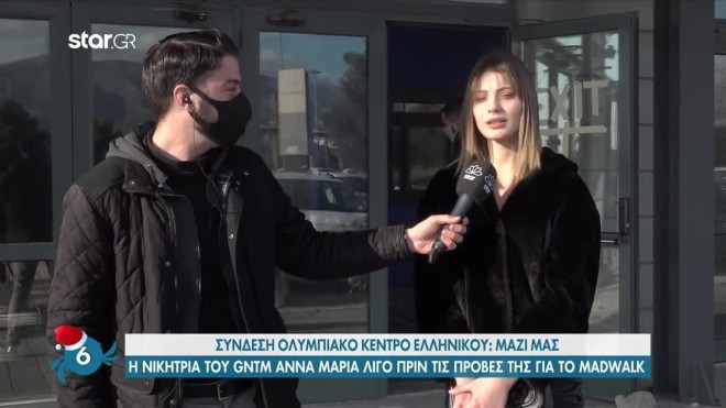 GNTM 3 Ηρακλής νικητής 2020 Άννα Μαρία Ηλιάδου Madwalk