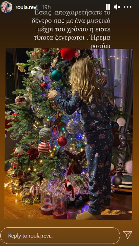Η Ρούλα Ρέβη και ο Αποστόλης Τότσικας  παιδιά δέντρο χριστούγεννα