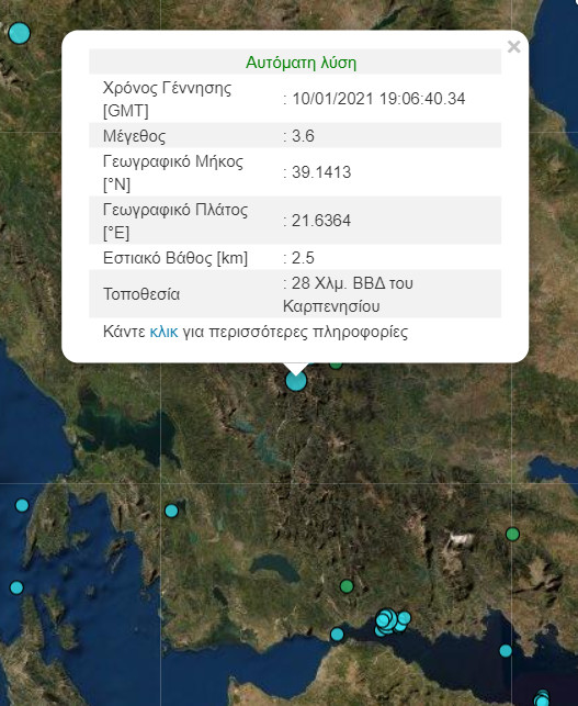 σεισμός τώρα