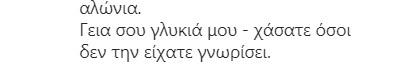 πηνελόπη σταυροπούλου πέθανε θεοδωράκης