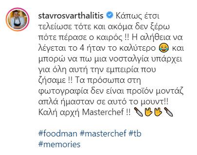 κοντιζάς ιωαννίδης κουτσόπουλος βαρθαλίτης περσινός νικητής Masterchef